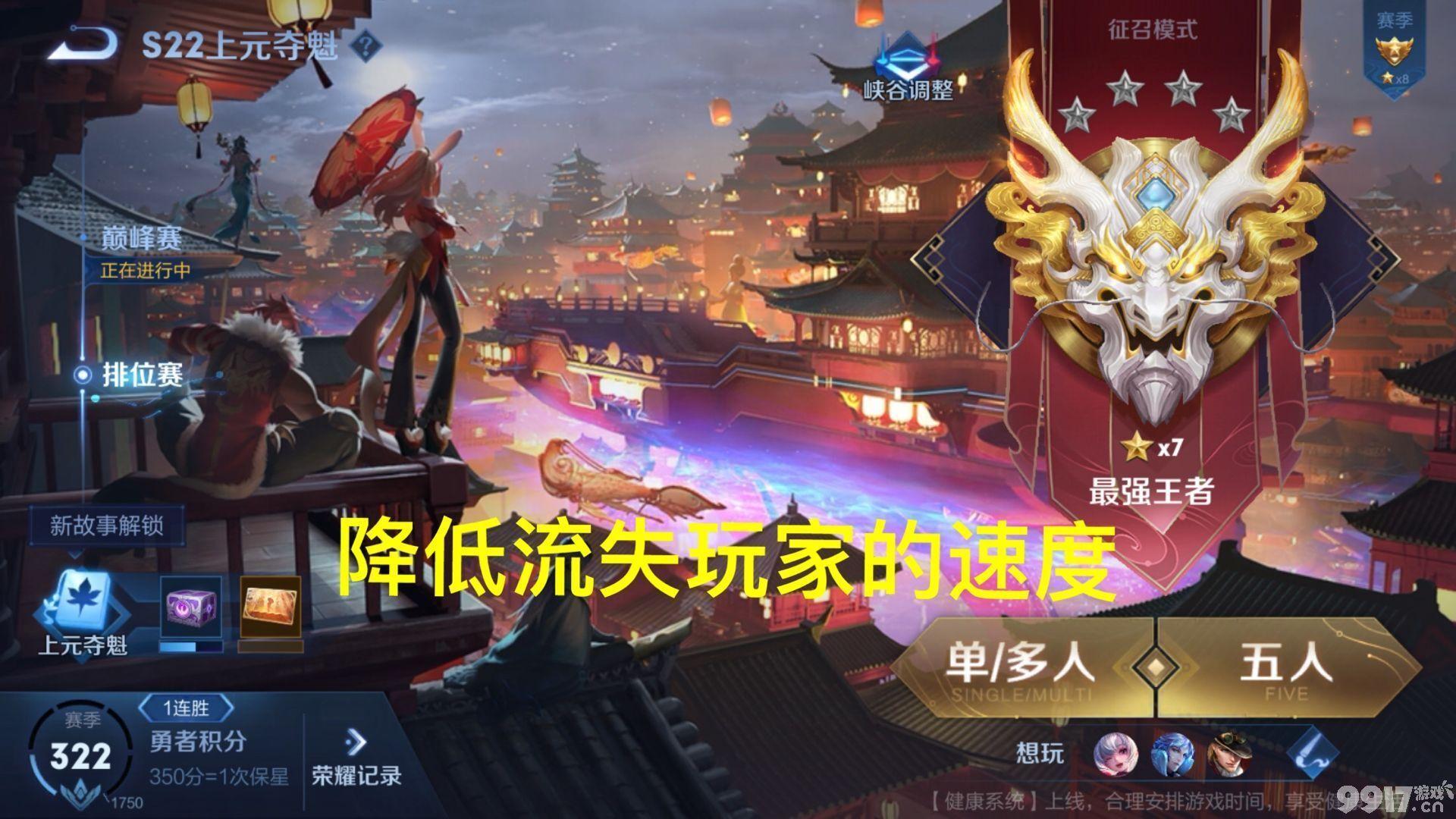 王者荣耀为什么要给连败的玩家们赠送安抚礼包?玩家表态拒收!