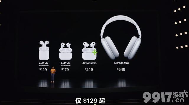 1399!苹果发布新款AirPods耳机 缺点明显不值得买!