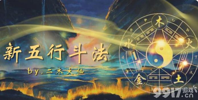 梦幻西游网页版10月五行斗法怎么通关 10月版五行斗法通关方法