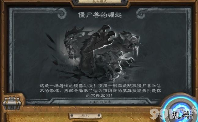 炉石传说僵尸兽的崛起乱斗怎么玩 僵尸兽的崛起乱斗玩法攻略分享