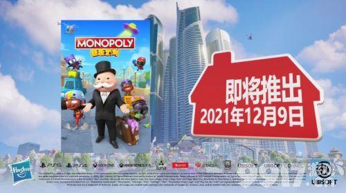 地产大亨:狂乐派对颠覆传统棋盘玩法 12月发售