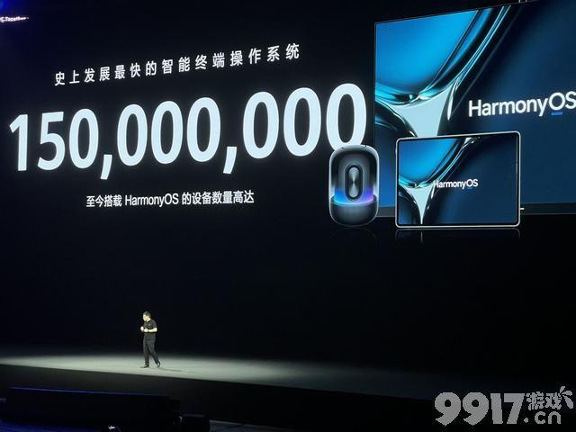 史上发展最快!鸿蒙OS升级用户超过1.5亿 这意味着什么?