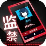 密室监禁2中文汉化破解版