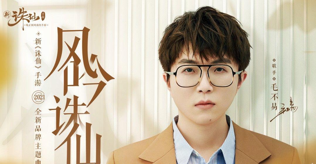 诛仙新版本10月28日上线 毛不易演唱全新单曲风吟诛仙