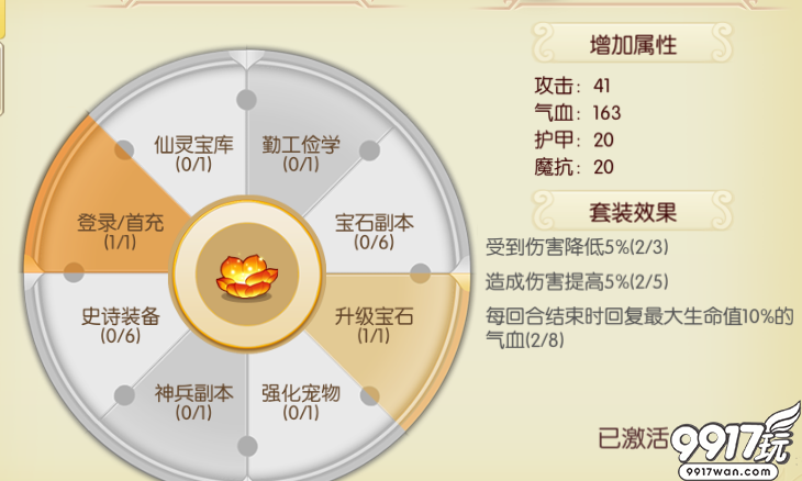 9917玩推荐手游《思仙》法宝的功能及任务的攻略