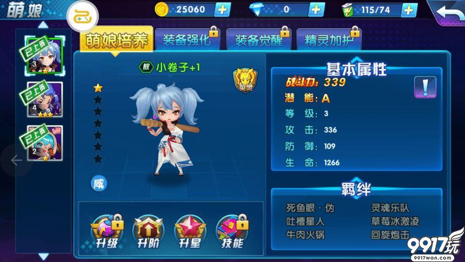 《萌神战姬超V版》主流阵容如何搭配?—平民玩家的阵容搭配!