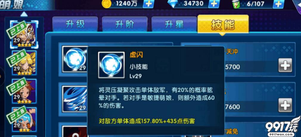 《萌神战姬超V版》试炼之塔实战控制f如何使用?—实战控制使用攻略!