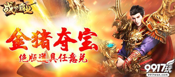 《战神霸业超V版》新手游戏职业和系统开启介绍详情!