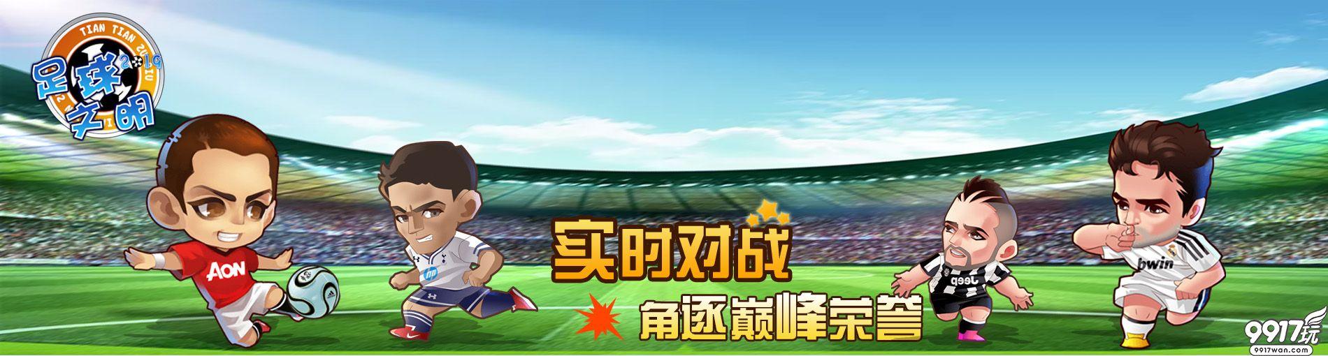 《足球文明》新手战斗力如何提升?—新手战力提升攻略详情!