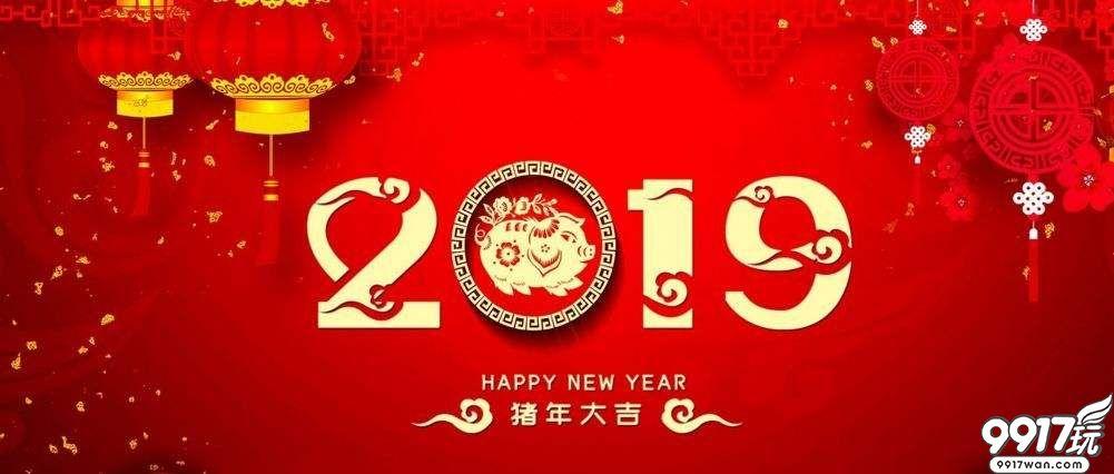 9917玩【1.31-2.11】春节好礼活动(三)