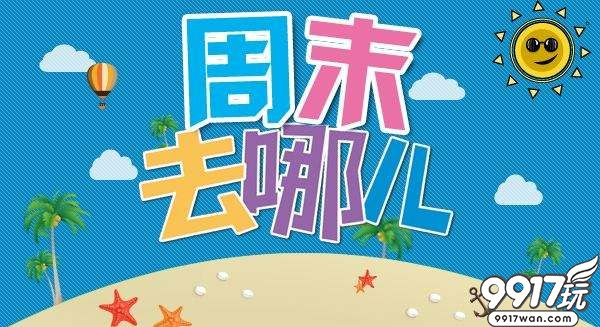 【9917玩】相约周末活动好礼(2月22日~2月24日)(一)
