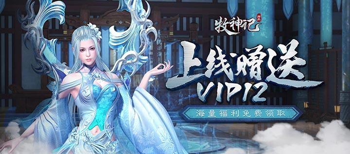 新游预告:《牧神记开天免费版》送至尊VIP,元宝88888,金币1028万