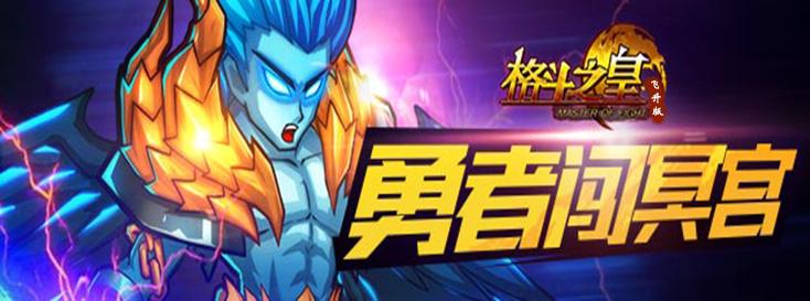 新游预告:《格斗之皇飞升版》送VIP12,金钻48888,金币288万