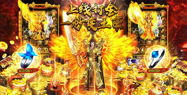 新游预告:《火龙传世合击版》上线赠送:VIP5,50000元宝